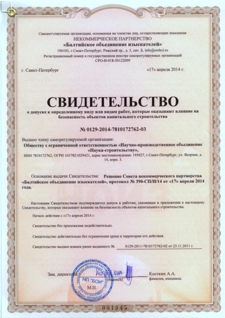 Ассоциация Россия  Руководство и структура